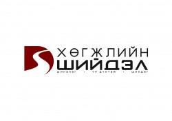 Development Solutions NGO / Хөгжлийн Шийдэл ТББ